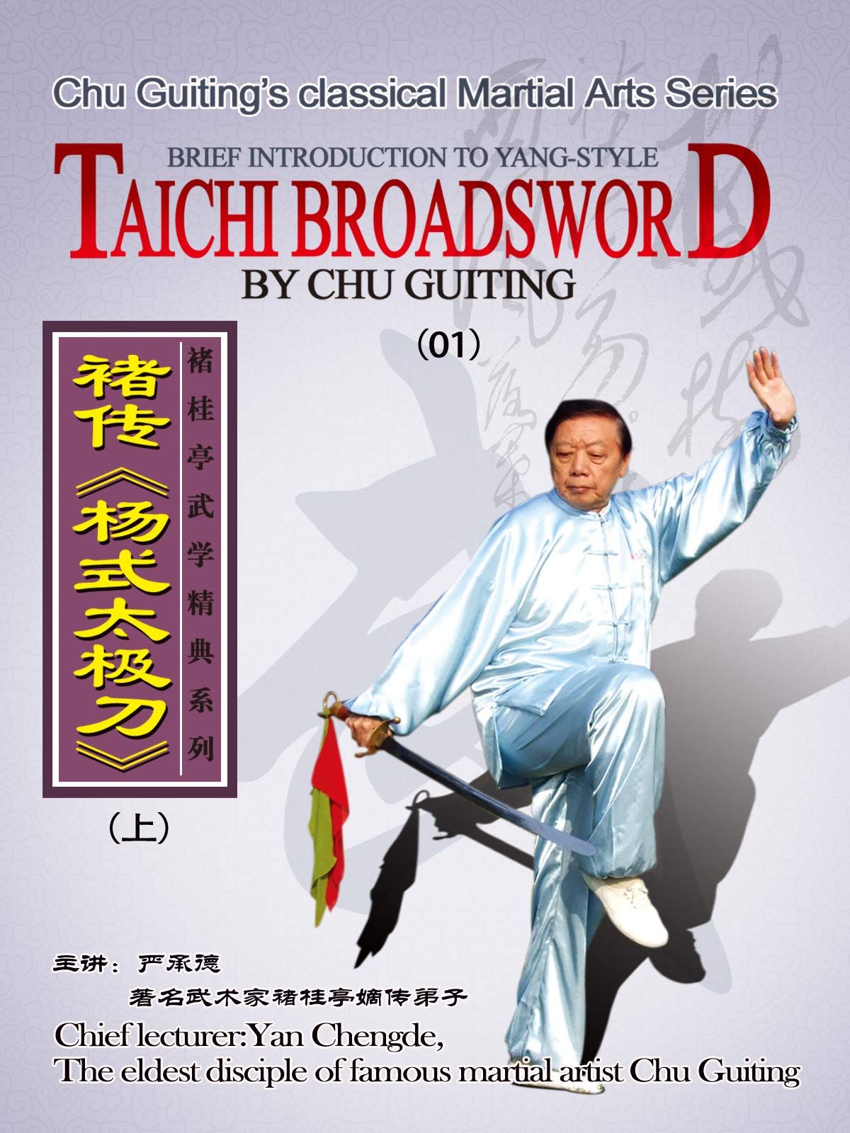 Chu Guiting's classical Martial Arts Series-Brief Introduction to Yang-Taichi Broadsword by Chu Guiting 01