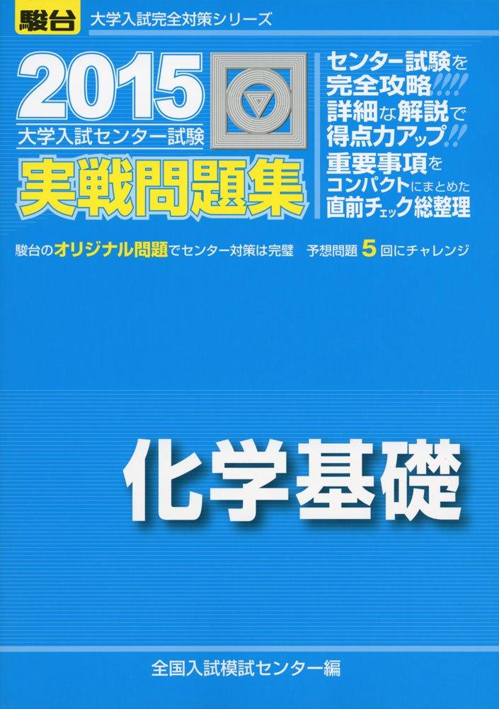 大学入試センター試験実戦問題集化学基礎 2015 (大学入試完全対策シリーズ)