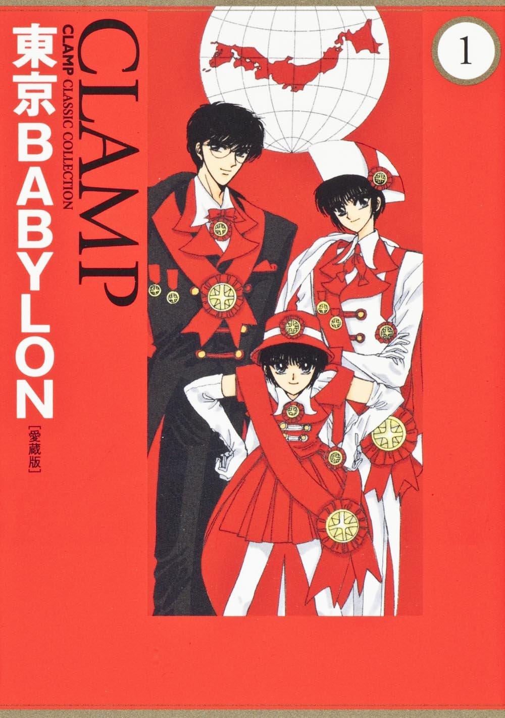 「東京BABYLON」の感想-1999年世紀末を舞台に陰陽師が悪霊たちの念を払う