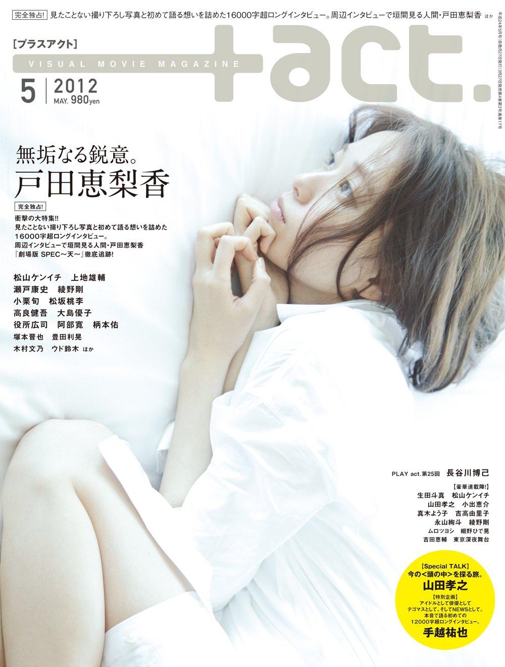 +act. (プラスアクト)―visual movie magazine 2012年 5月号