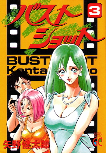 バストショット 3 (グランドチャンピオンコミックス)