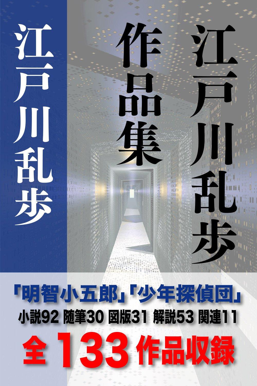 江戸川乱歩 作品集 決定版