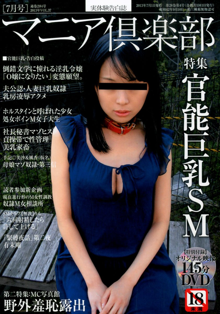 マニア倶楽部 2013年 07月号表紙