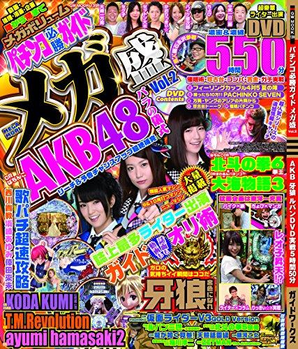 パチンコ必勝ガイド メガ盛 Vol.2 (GW MOOK 139)