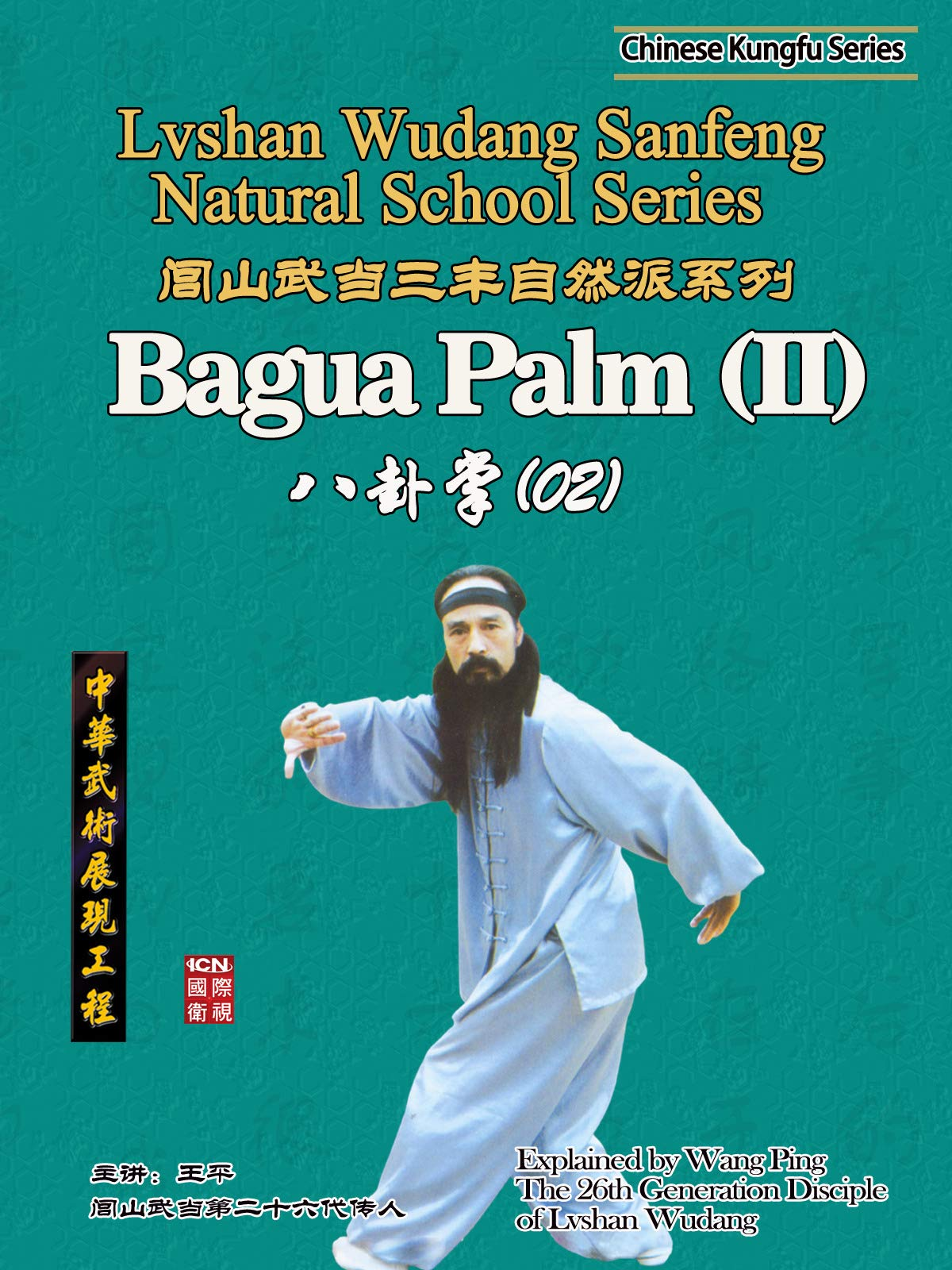 Lvshan Wudang Sanfeng Natural School Series-Bagua Palm (II) (Explained by Wang Ping) on Amazon Prime Video UK