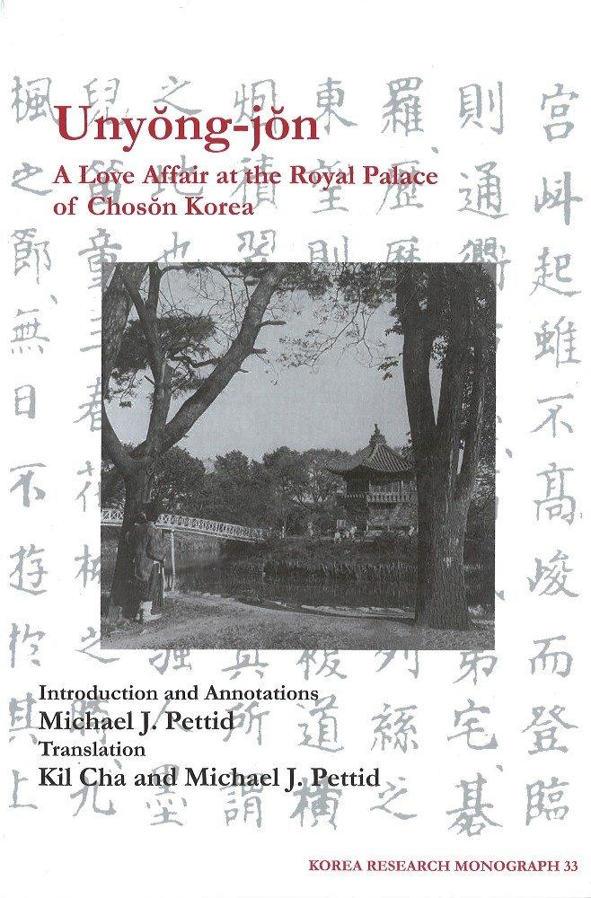 Unyong-Jon: A Love Affair at the Royal Palace of Choson Korea (Korea Research Monograph 33) Michael J. Pettid