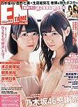 ENTAME(エンタメ) 2014年12月号