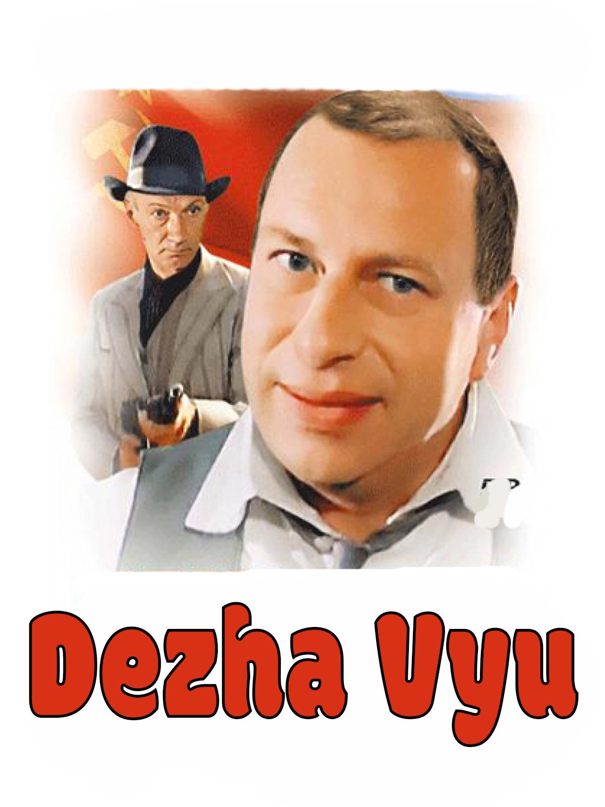 Dezha vyu on Amazon Prime Instant Video UK