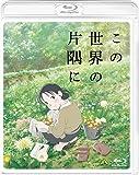 この世界の片隅に (Amazon.co.jpオリジナルメイキングDISC付) [Blu-ray]