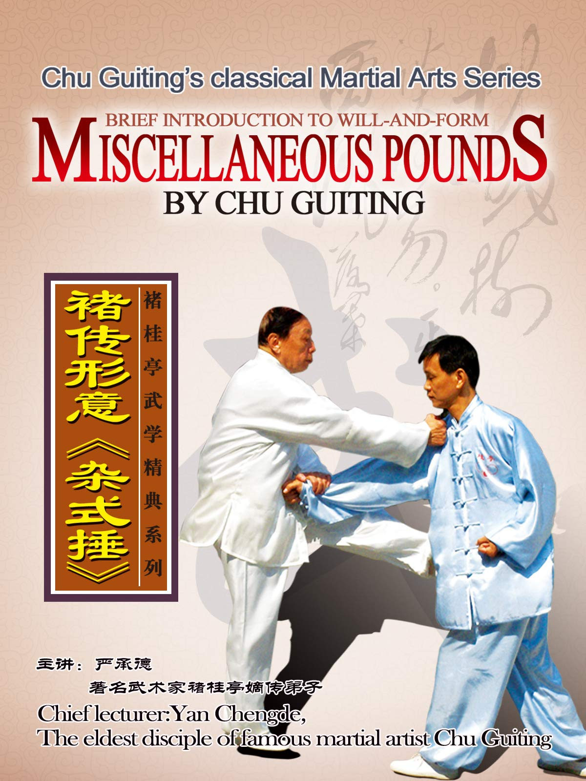 Chu Guiting's classical Martial Arts Series-Brief Introduction to Will-and-Form Miscellaneous Pounds by Chu Guiting