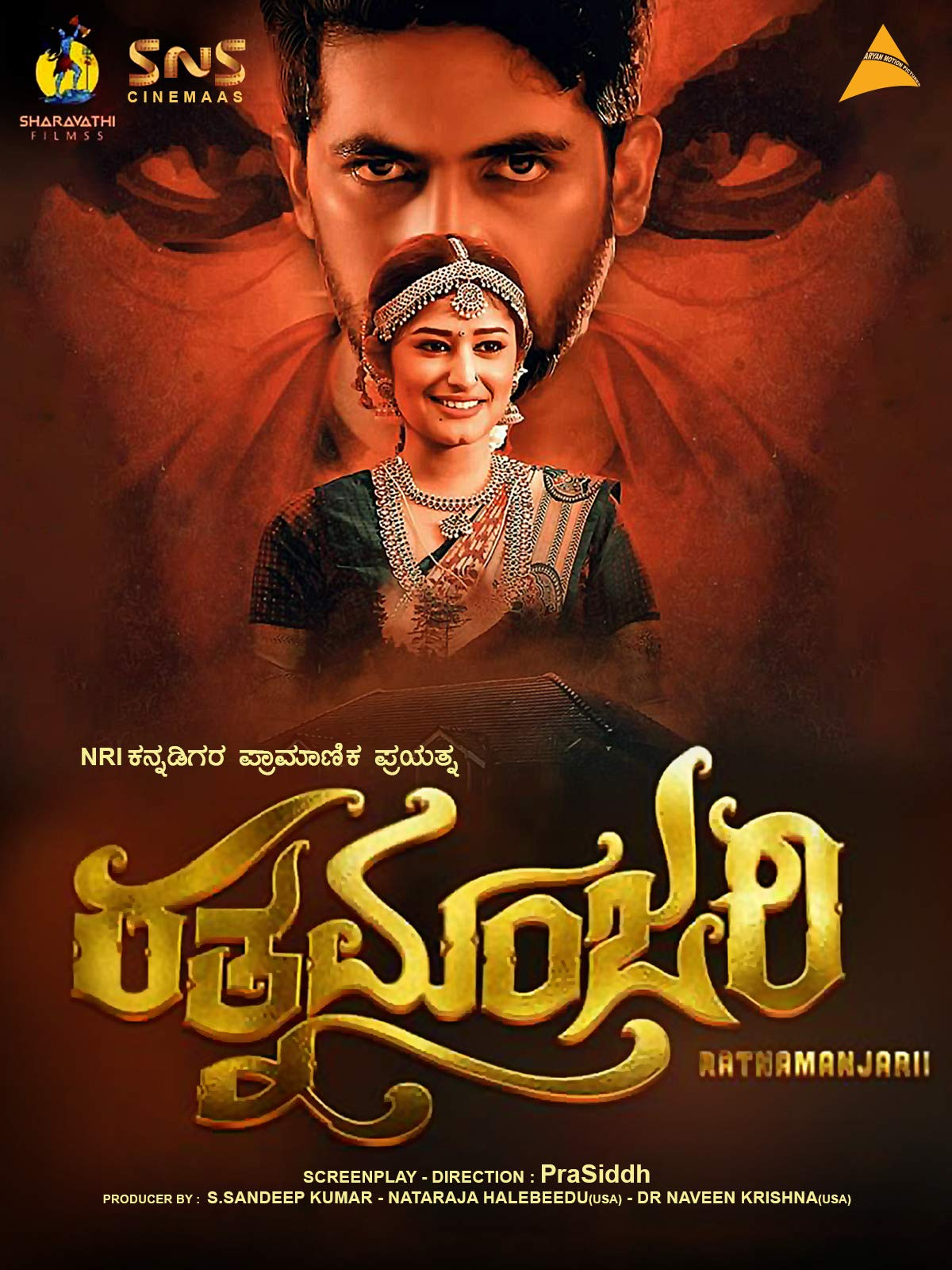 Ratnamanjari on Amazon Prime Video UK