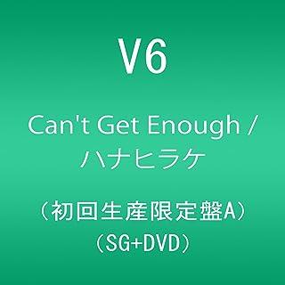 ハナヒラケ(V6)