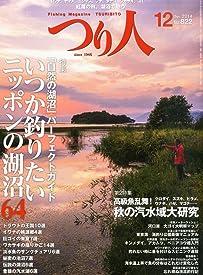 つり人 2014年 12月号 [雑誌]