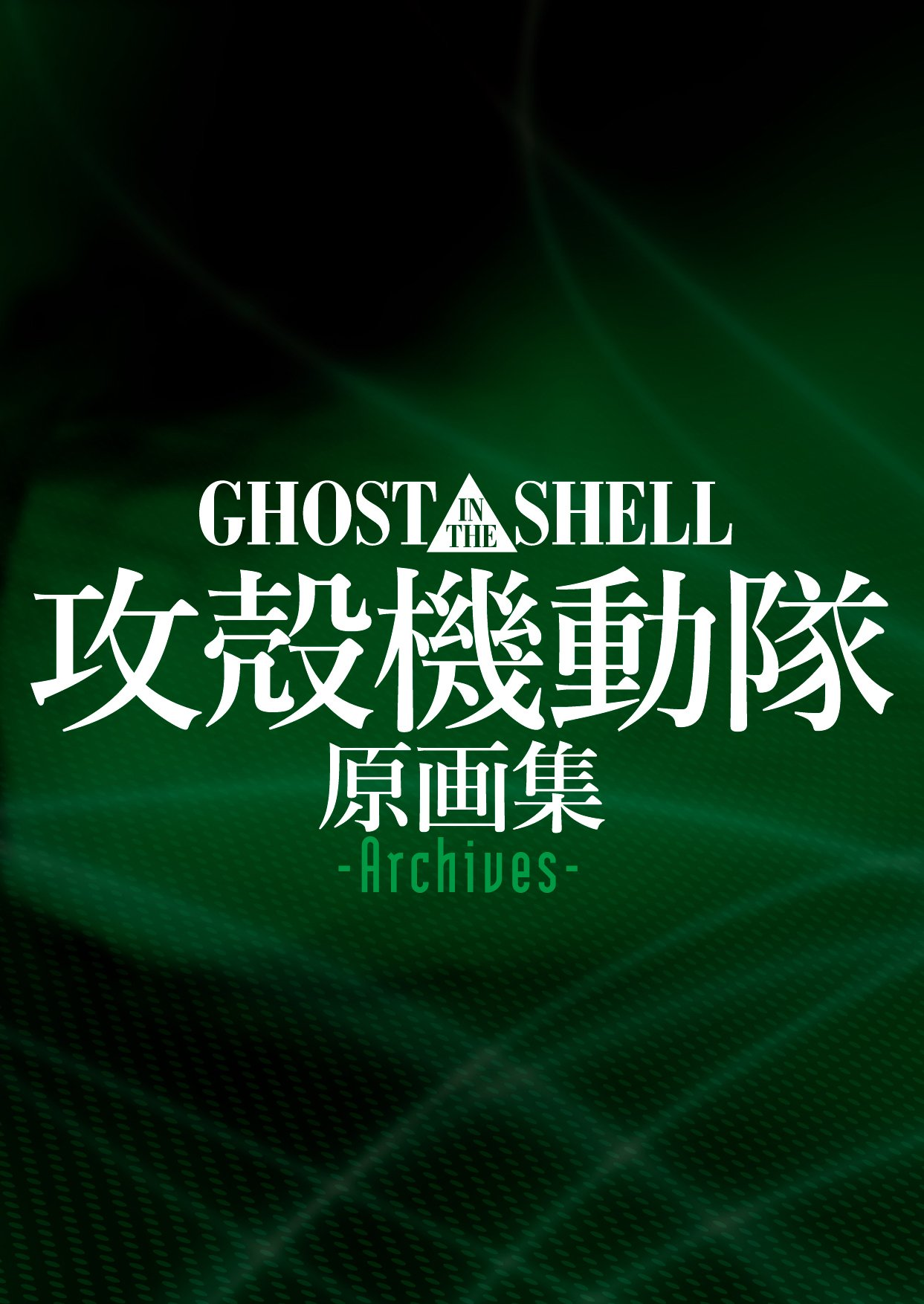 GHOST IN THE SHELL / 攻殻機動隊の画像 p1_38