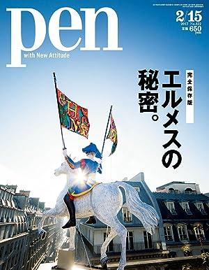 Pen(ペン) 2017年 2/15号 [エルメスの秘密。]