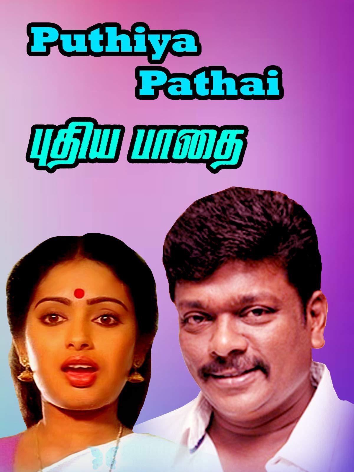 Pudhea Paadhai on Amazon Prime Video UK