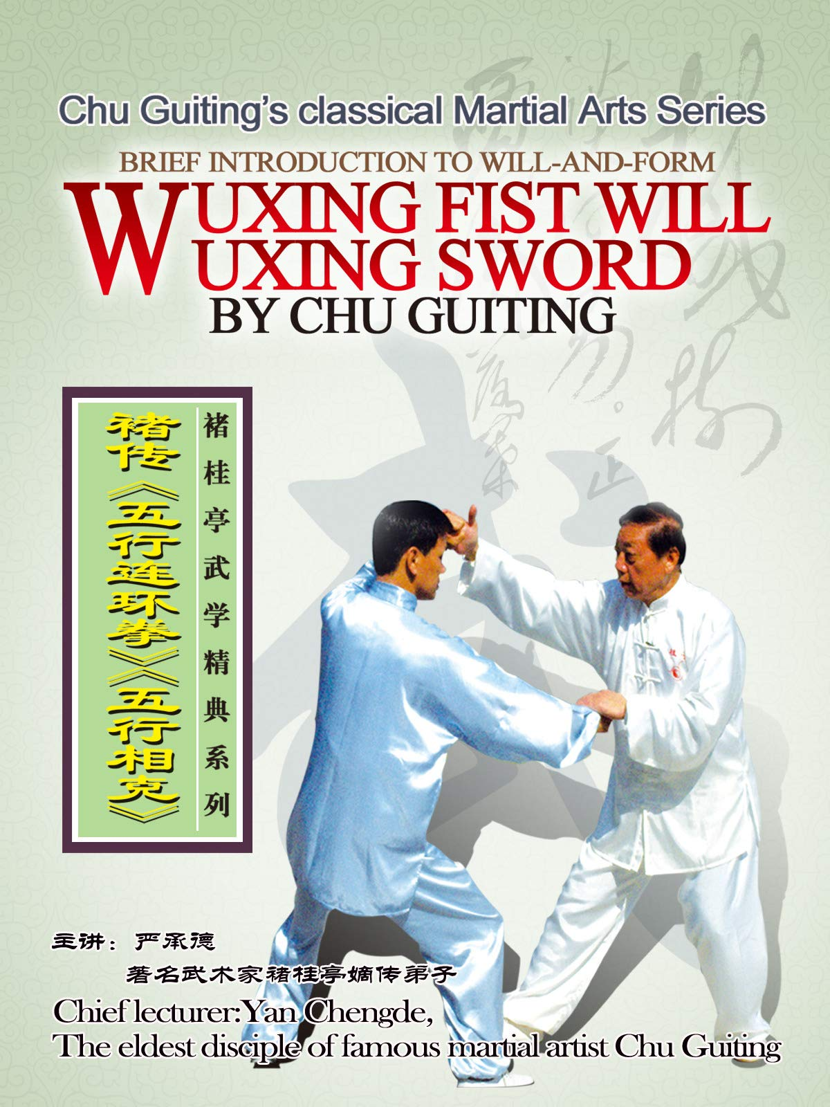 Chu Guiting's classical Martial Arts Series-Brief Introduction to Wuxing Interlinked Fist and Wuxing Counterattack by Chu Guiting