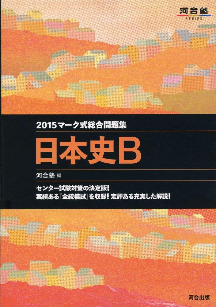 マーク式総合問題集 日本史B 2015年 (河合塾シリーズ)