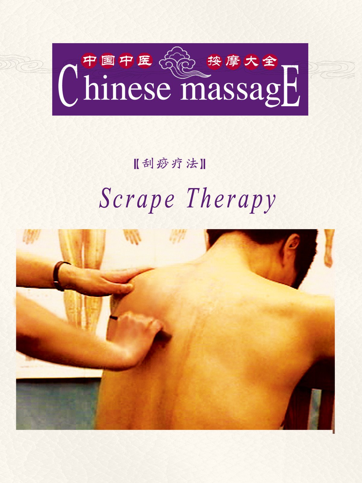 Chinese Massage-Scrape Therapy