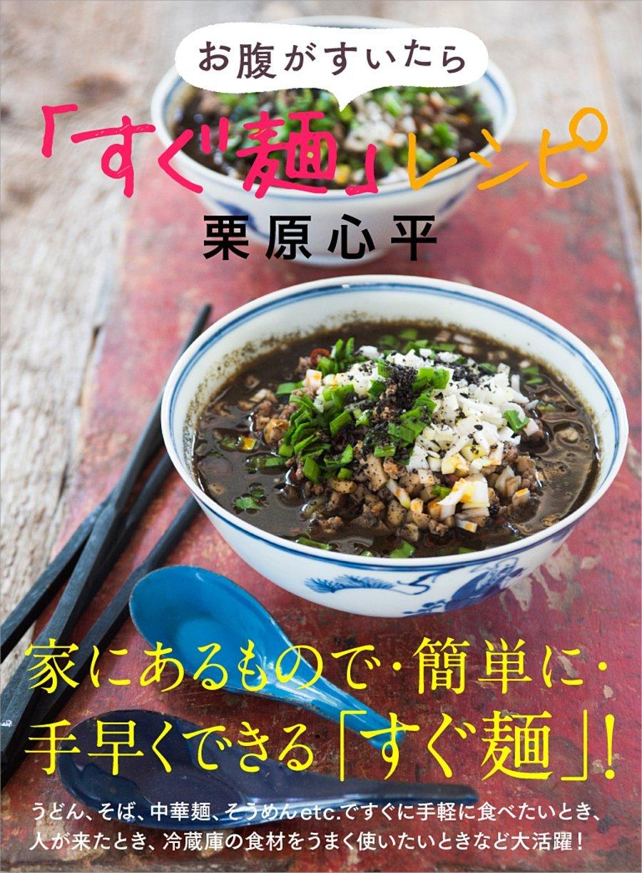 電子書籍『お腹がすいたら「すぐ麺」レシピ』