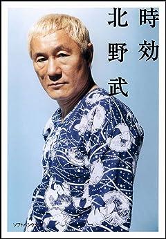 1分で完売のチケットが7万円に高騰 ビートたけし「極秘ライブ」誌上中継!