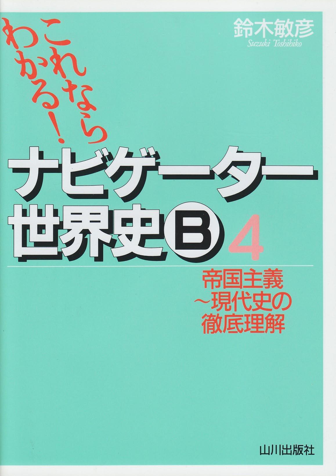 ナビゲーター 世界史B(4)