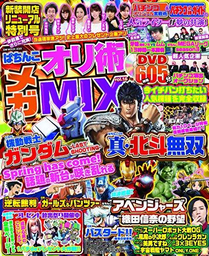 ぱちんこオリ術メガMIX vol.16 (GW MOOK 233)