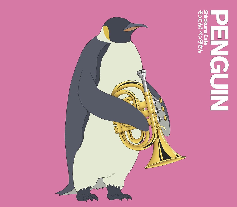 しろくまカフェのペンギンさんの恋と魅力と謎をまとめて解明