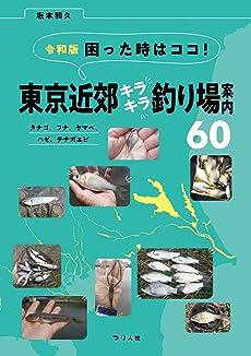 令和版 困った時はココ! 東京近郊キラキラ釣り場案内60タナゴ、フナ、ヤマベ、ハゼ、テナガエビ