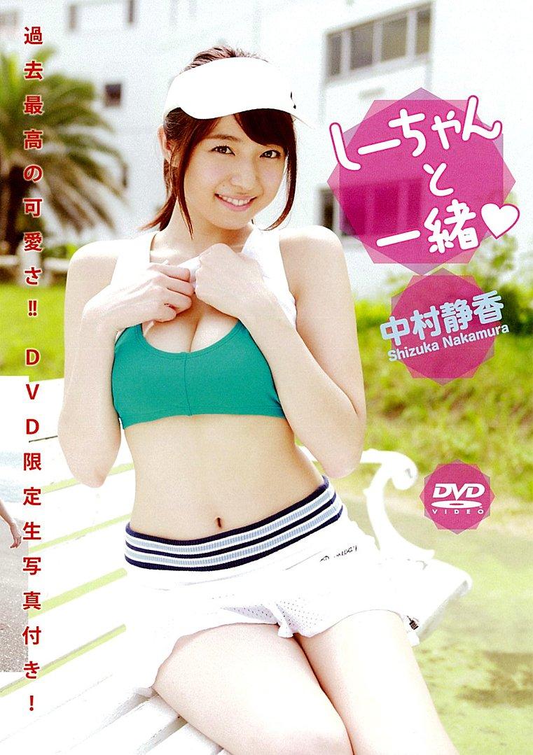 中村静香 DVD ≪しーちゃんと一緒≫ (2015/09/26)
