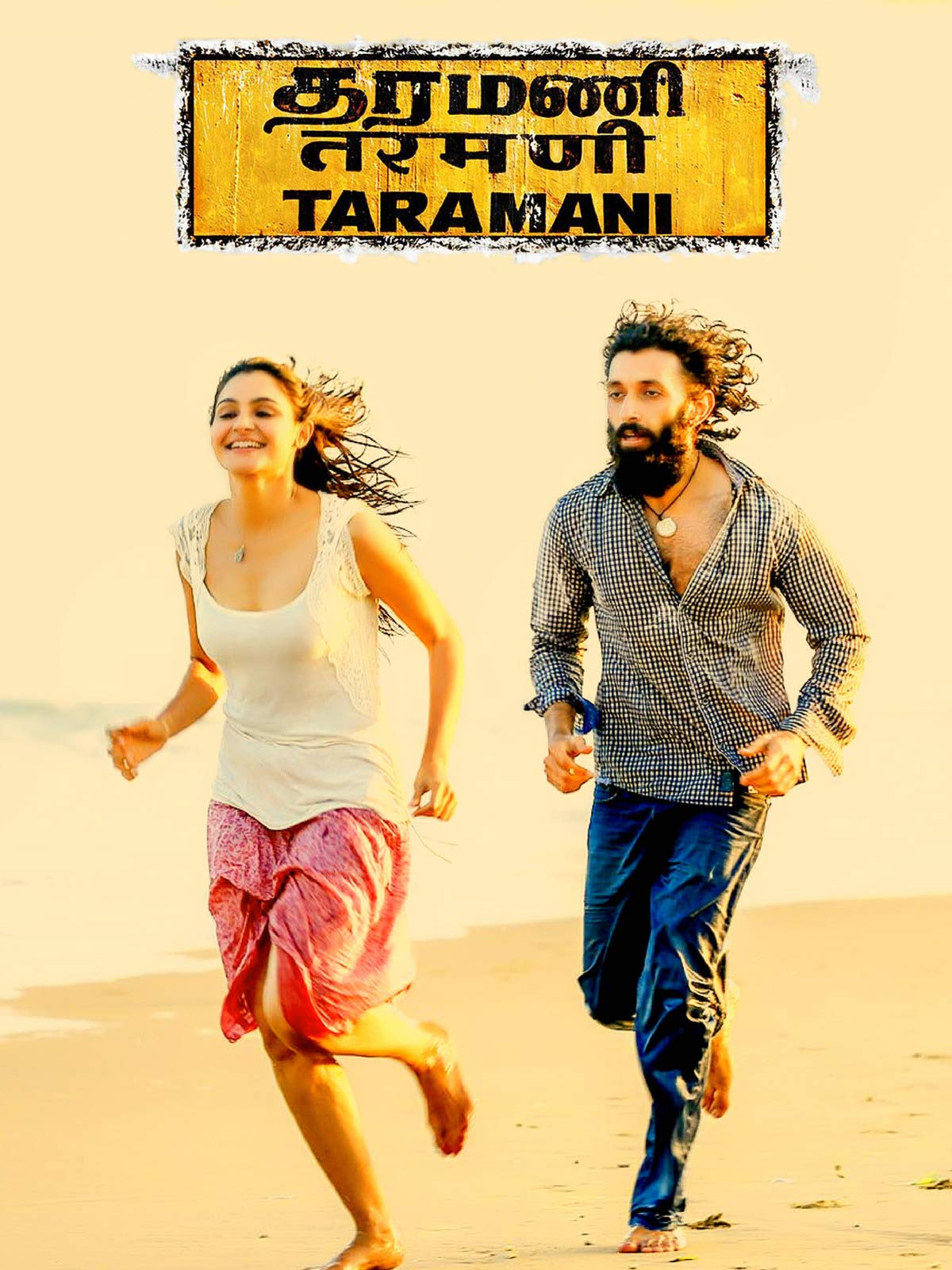 Taramani on Amazon Prime Video UK