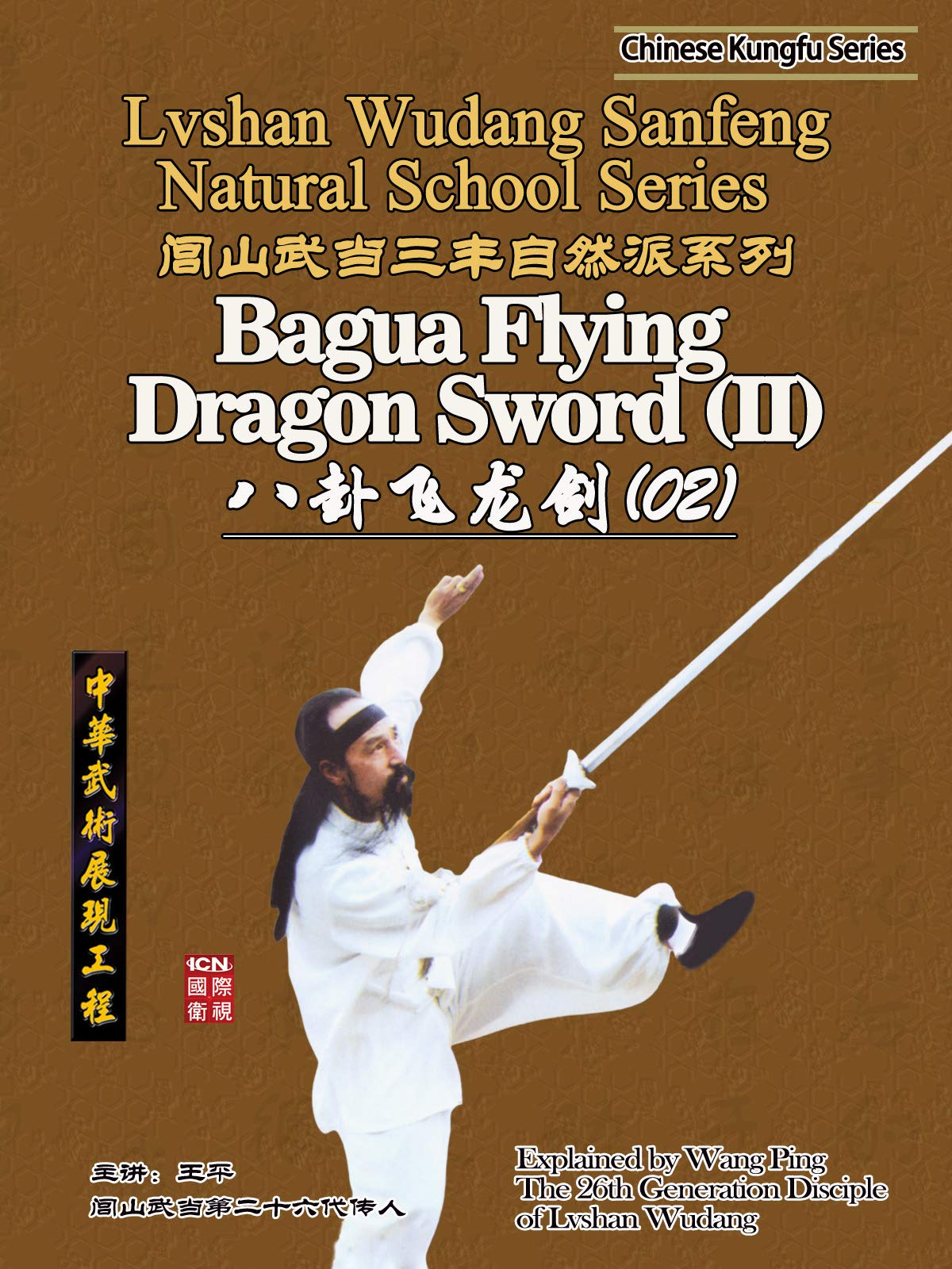 Lvshan Wudang Sanfeng Natural School Series-Bagua Flying Dragon Sword (II) (Explained by Wang Ping) on Amazon Prime Instant Video UK
