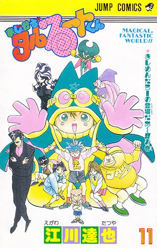 まじかる☆タルるートくん (11) (ジャンプ・コミックス)