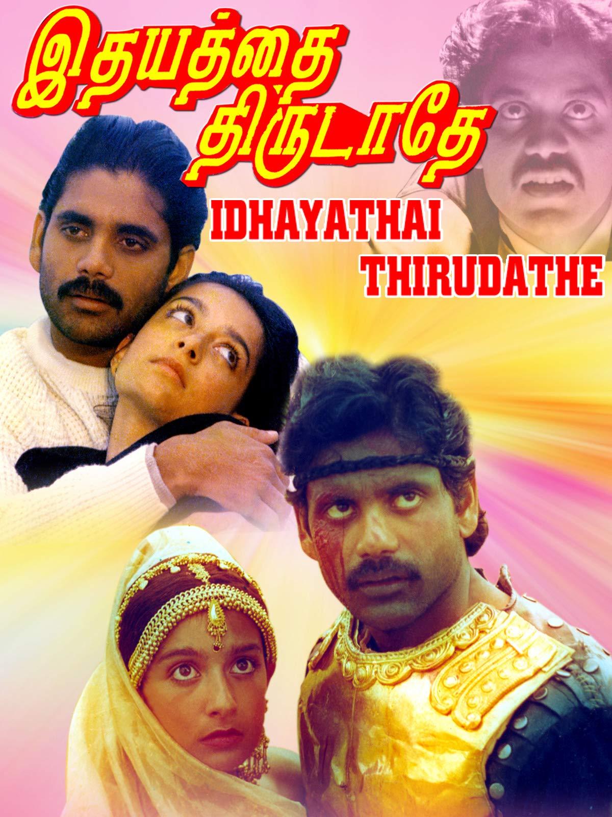 Idhayathai Thirudathe