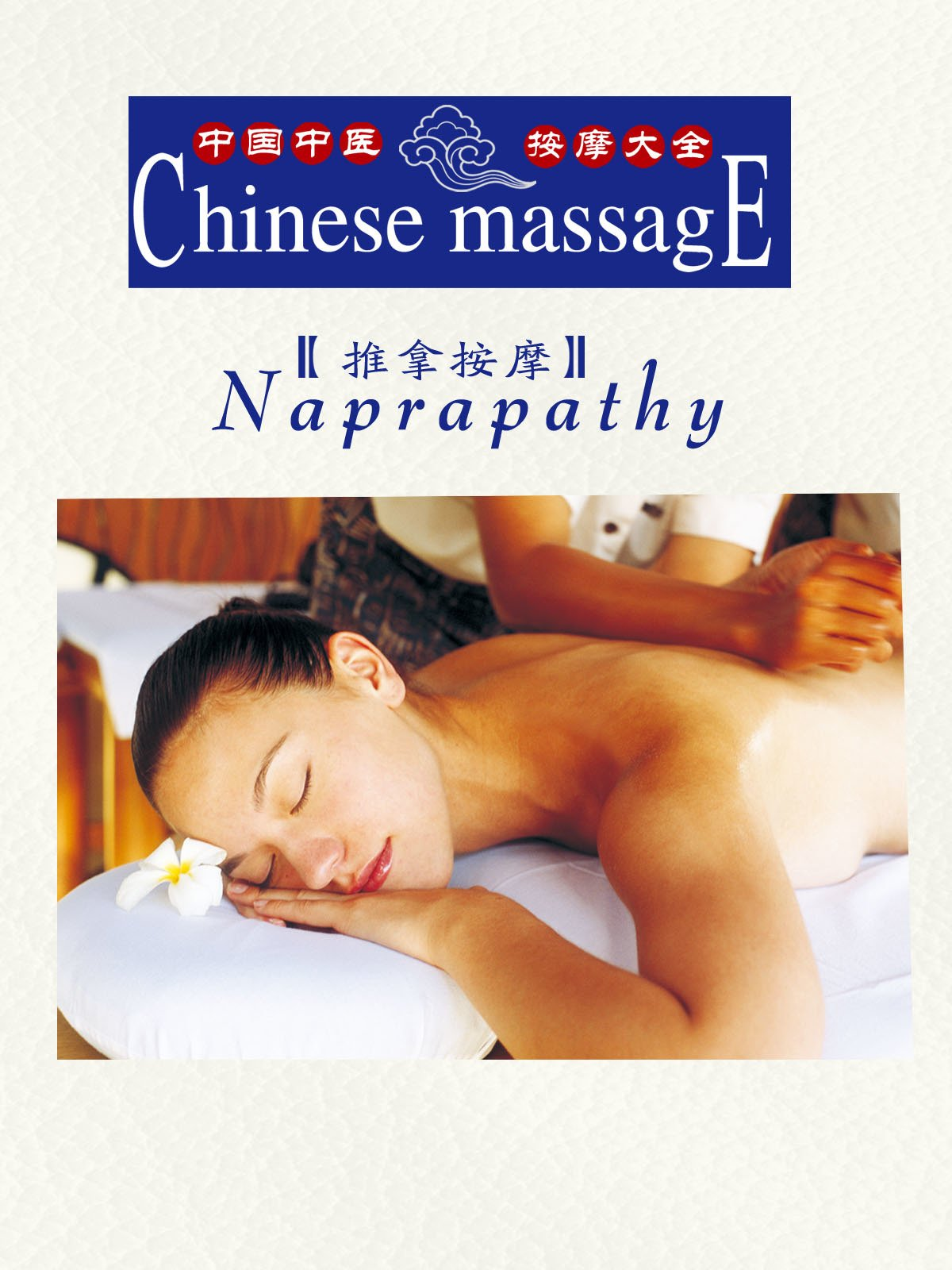 Chinese Massage-Naprapathy