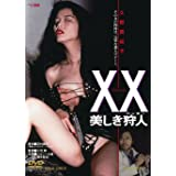 Original Video - XX Double X Utsukushiki Hunter [Japan LTD DVD] DYTD-3188