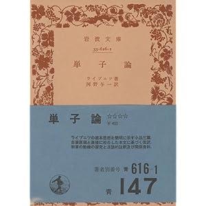 単子論 (岩波文庫 青 616-1)