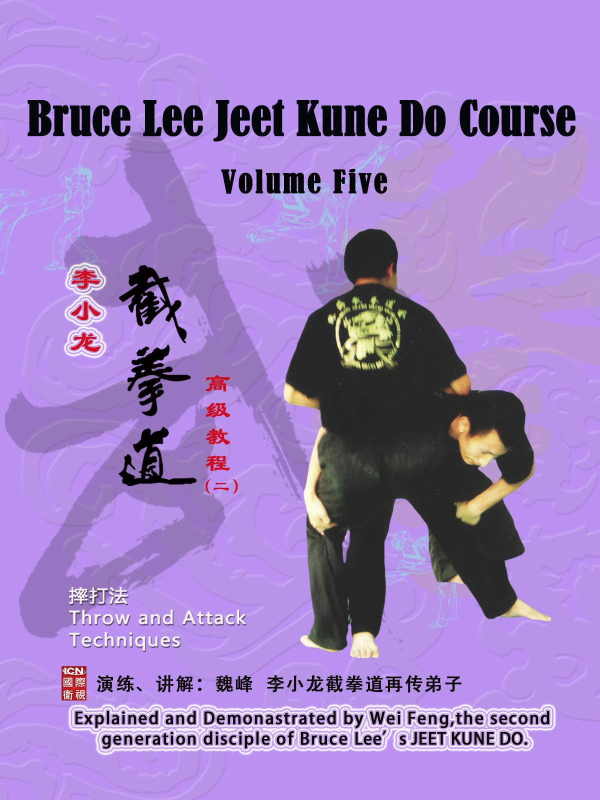 Bruce Lee Jeet Kune Do Course Volume Five
