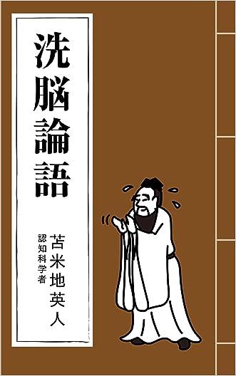 SENNOURONGO (Japanese Edition)