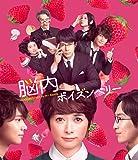 脳内ポイズンベリー スペシャル・エディション(Blu-ray2枚組)