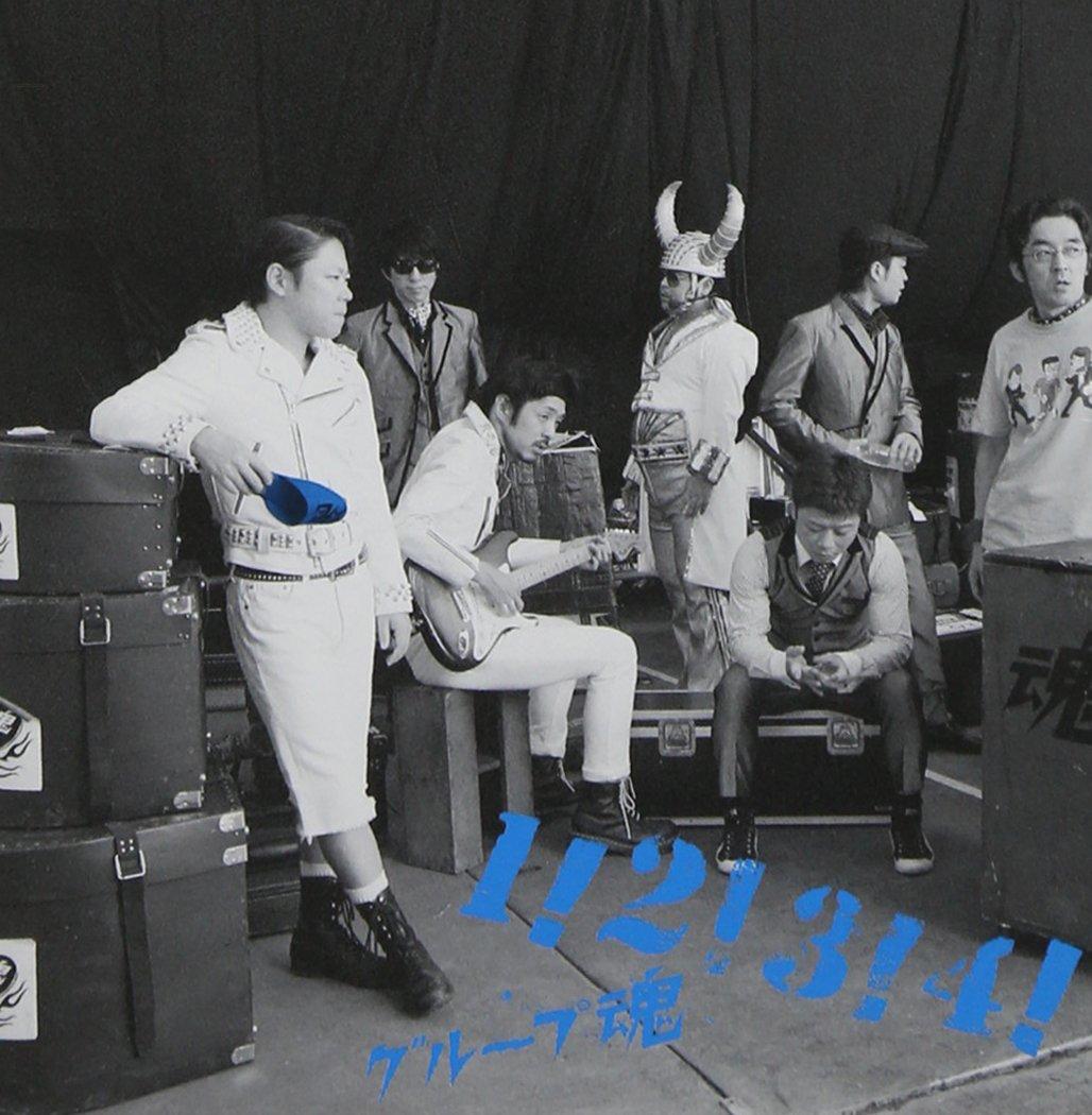 """パンク""""コント""""バンド!? グループ魂は変態ロックなマルチプレイヤー集団"""