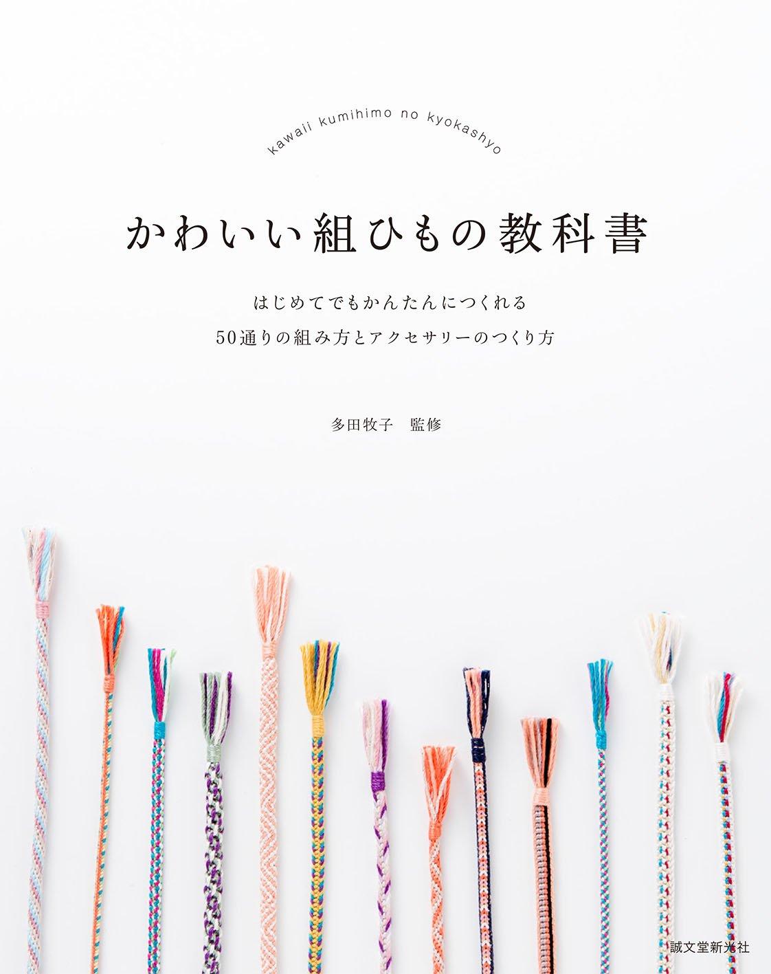 出典 www.amazon.co.jp. sponsored. かわいい組ひも