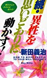 img - for How to Move People to Your Will: Volume 2 book / textbook / text book