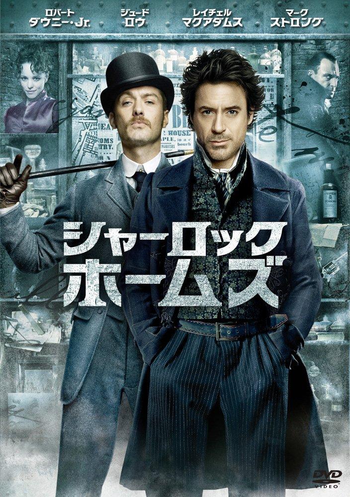 シャーロック・ホームズ(2010)