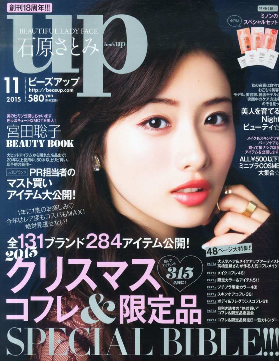 bea\'s UP(ビーズアップ) 2015年 11 月号 [雑誌]