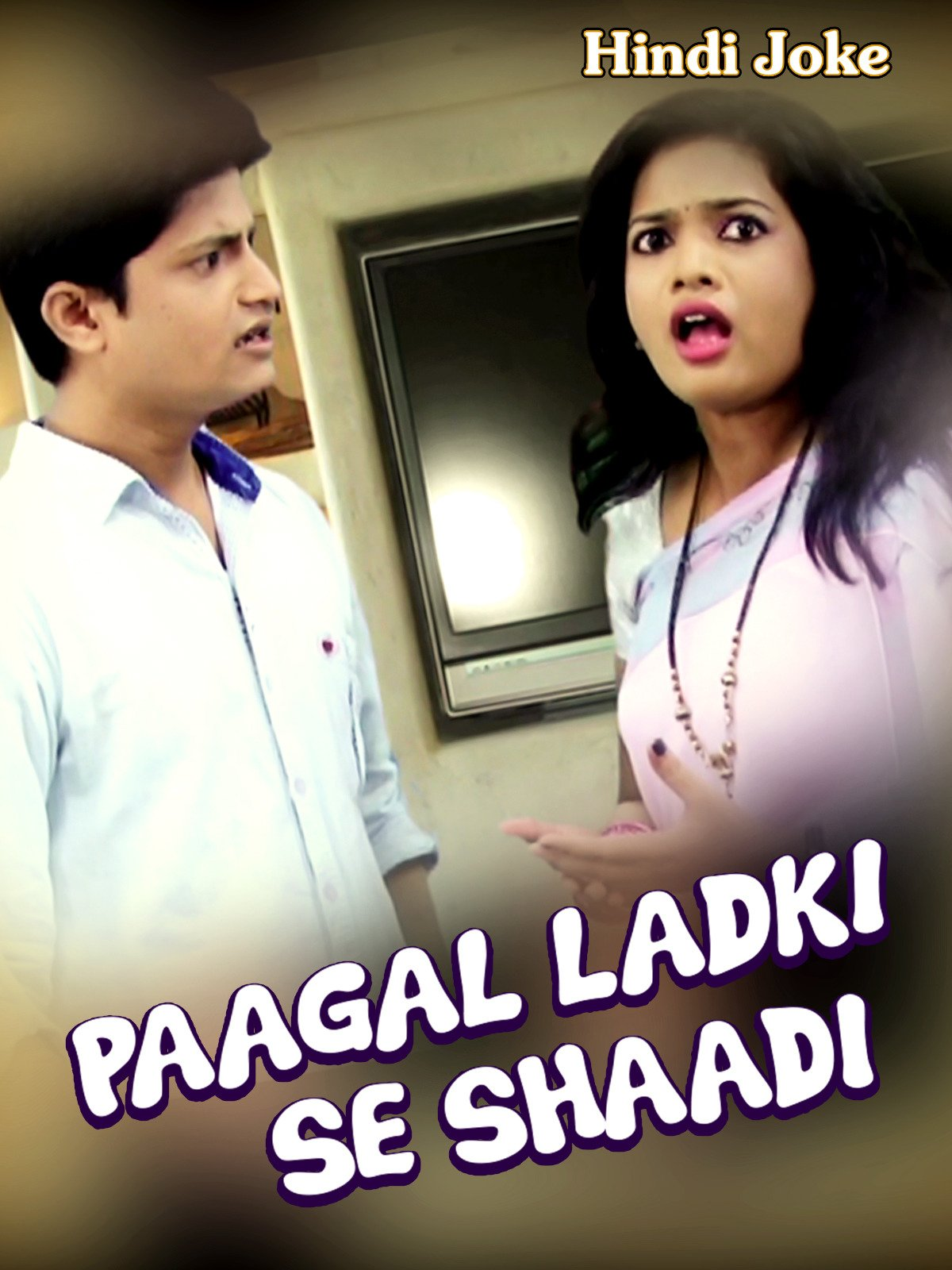 Clip: Paagal Ladki Se Shaadi Hindi Joke