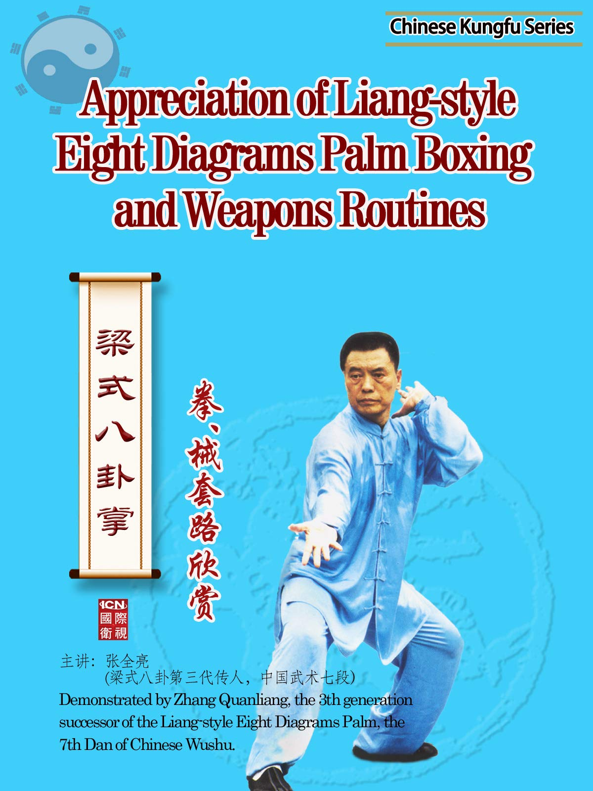Appreciation of Liang-style Eight Diagrams Palm Boxing and Weapons Routines(Demonstrated by Zhang Quanliang)