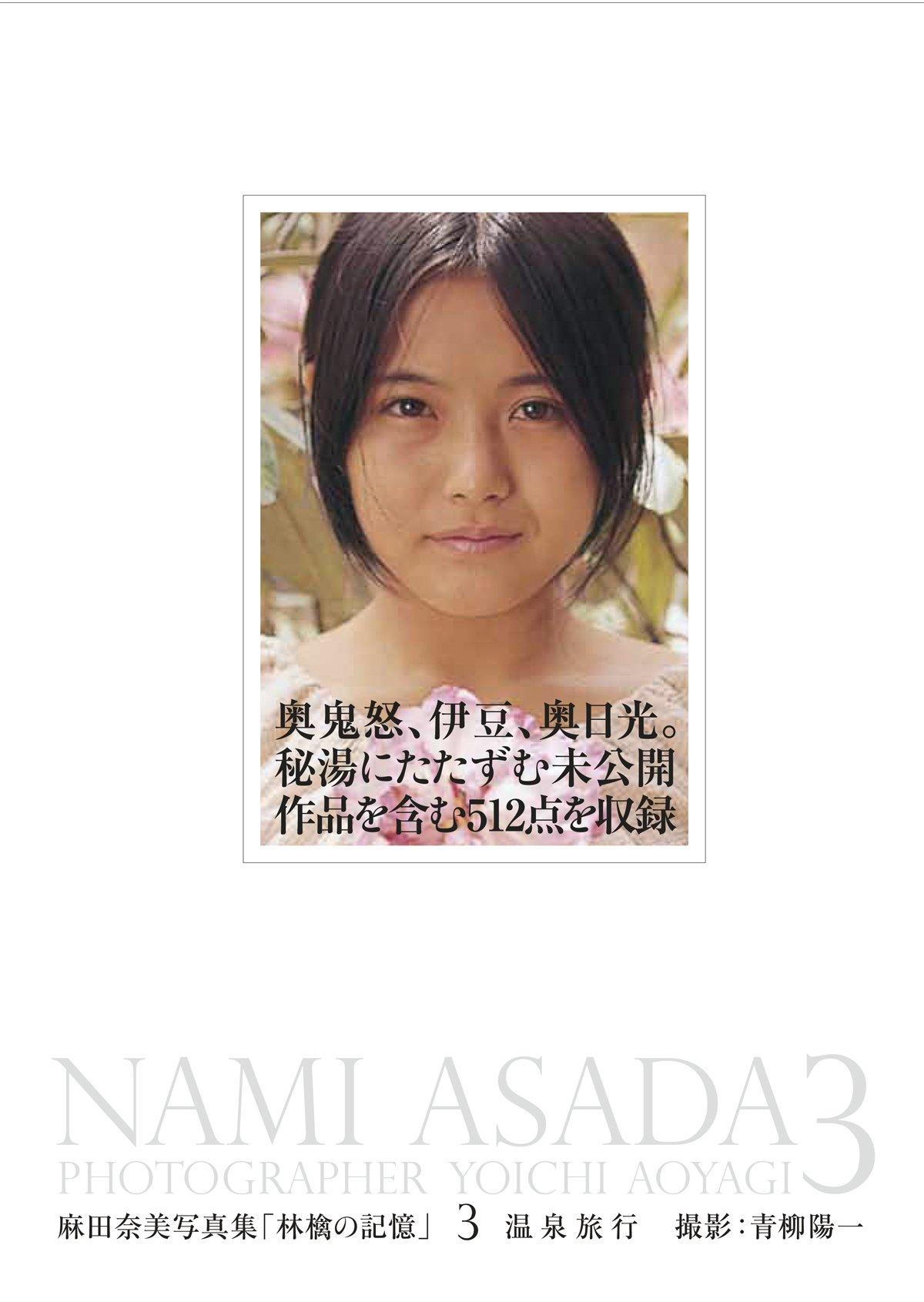 麻田奈美写真集『林檎の記憶』3「温泉旅行」(amazon予約特典付