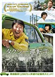 タクシー運転手 約束は海を越えて [Blu-ray]
