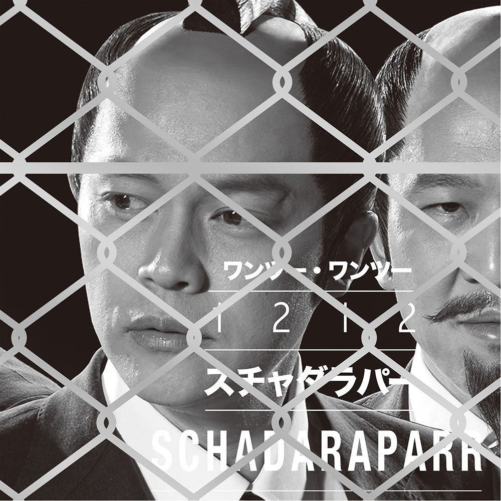 Amazon.co.jp: スチャダラパー :...